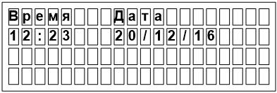 Рисунок 11 - Окно настройки времени и даты