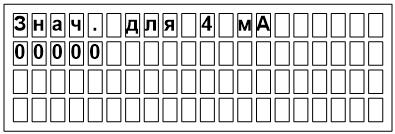 Рисунок 4 - Меню ввода параметра при токе с датчика 4 мА