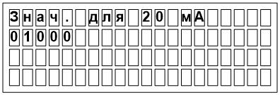 Рисунок 5 - Меню ввода параметра при токе с датчика 20 мА