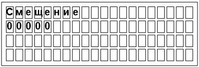Рисунок 6 - Меню ввода значения смещения
