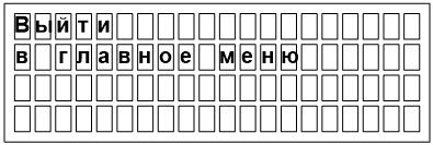 Рисунок 7 - Окно выхода в главное меню