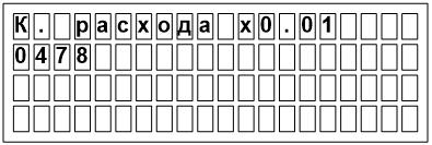 Рисунок 8 - Окно ввода коэффициента расхода
