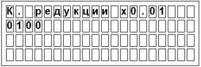 Рисунок 9 - Окно ввода коэффициента редукции